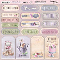 Карточки для декора Scrapmir Delicious Recipes (укр), 20х20см