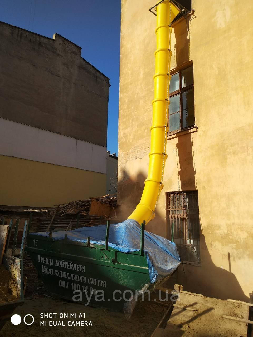 Мусоросброс строительный пластиковый новый