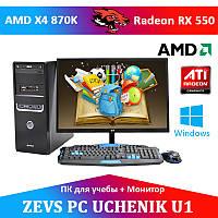 Cовременный  Компьютер для Ученика ZEVS PC UCHENIK U1 X4 870K +RX 550 2GB + Монитор 24''+Клавиатура +Мышка, фото 1