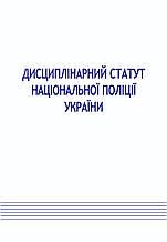 ДИСЦИПЛІНАРНИЙ СТАТУТ НАЦІОНАЛЬНОЇ ПОЛІЦІЇ   станом на 5 квітня 2019 року