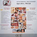 Мультиварка на 45 программ Promotec PM-526 + фритюр. Гарантия 12мес, фото 4
