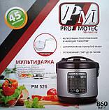 Мультиварка на 45 программ Promotec PM-526 + фритюр. Гарантия 12мес, фото 5