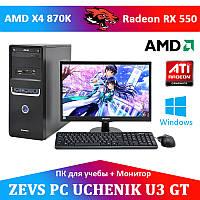 Cовременный  Компьютер для Ученика ZEVS PC UCHENIK U3 GT X4 870K+RX 550 4GB+Монитор 18.5''+Клавиатура+Мышь, фото 1