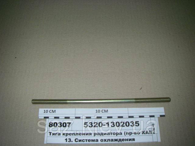 Стяжка крепления радиатора 5320 (пр-во КАМАЗ), 5320-1302035