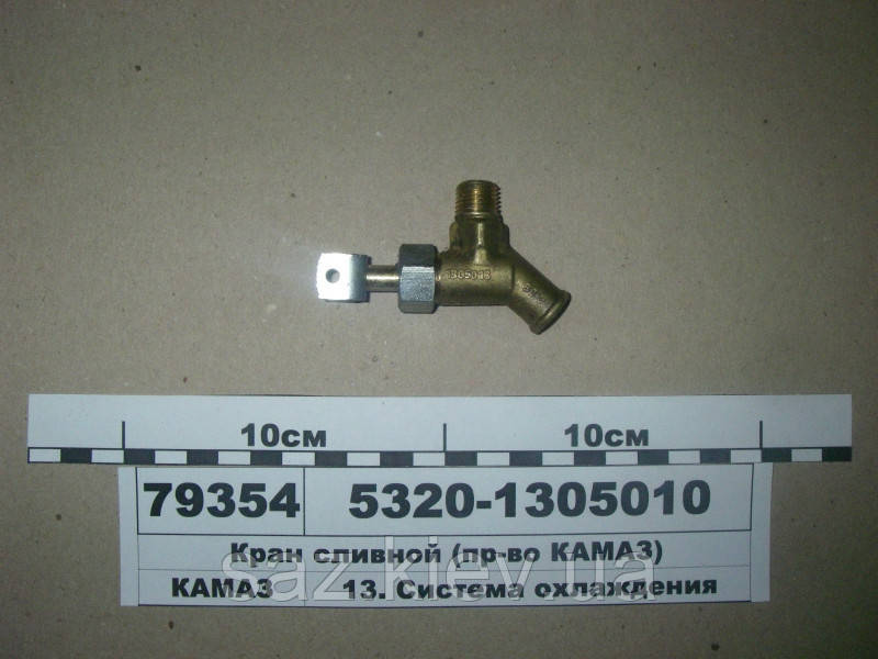 Кран слива с блока (пр-во КАМАЗ)