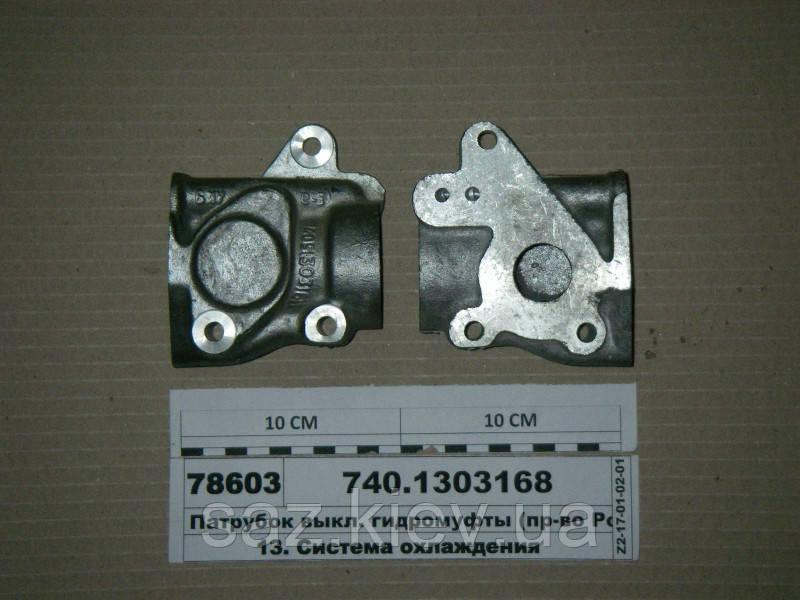 Патрубок трубы подводящей включения гидромуфты (Украина), 740.1303168, КамАЗ