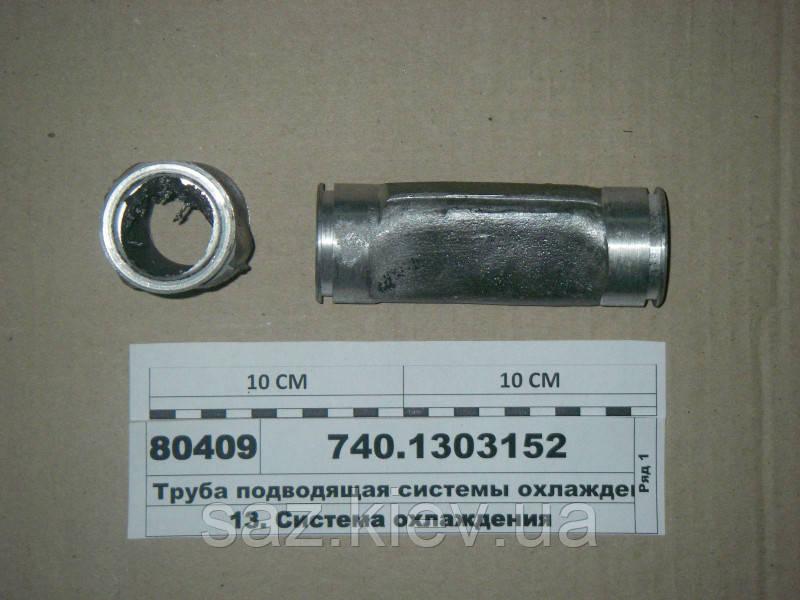 Труба подводящая системы охлаждения ( СТМ S.I.L.A.) Украина, КамАЗ