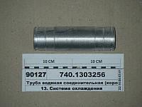 Труба водяная соединительная (Россия), КамАЗ