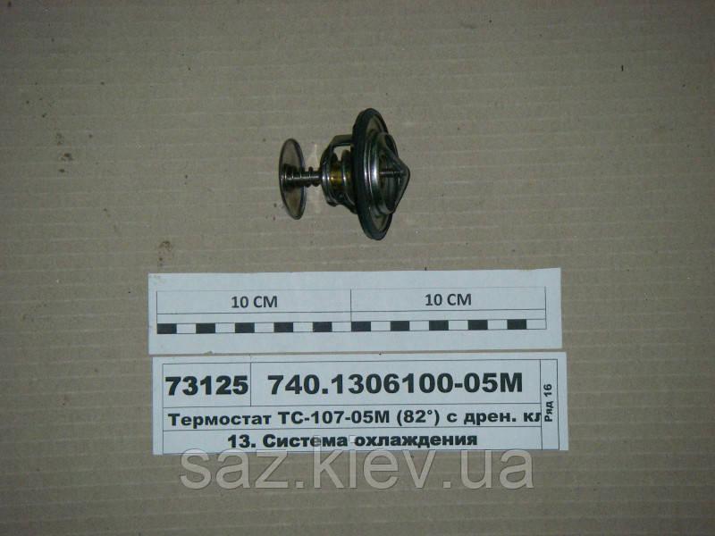 Термостат ТС-107-05М (82°) с дрен. клапаном (ПРАМО, РФ), КамАЗ