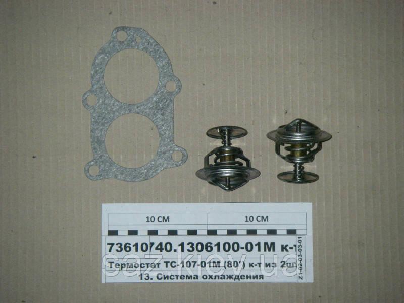 Термостат ТС-107-01М (80°) к-т из 2шт с прокладкой (ПРАМО, Ставрово), КамАЗ