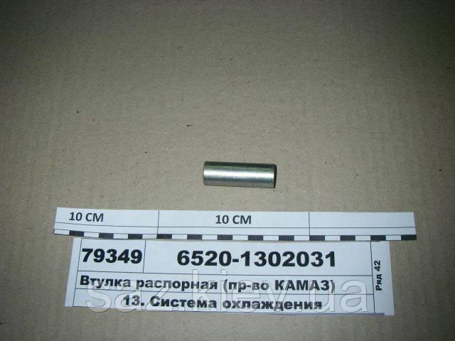 Втулка распорная Евро-2 (пр-во КАМАЗ), 6520-1302031