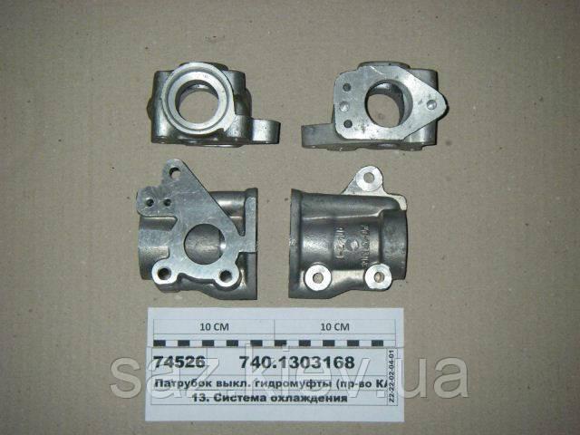 Патрубок выкл. гидромуфты (пр-во КАМАЗ), 740.1303168