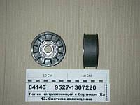 Ролик направляющий с бортиком (пр-ва КАМАЗ), 9527-1307220