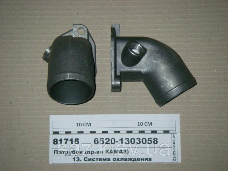 Патрубок (пр-во КАМАЗ), 6520-1303058
