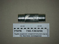 Труба водяная соединительная (пр-во КАМАЗ)