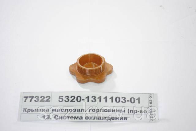 Крышка маслозал. горловины (пр-во КАМАЗ), 5320-1311103-01