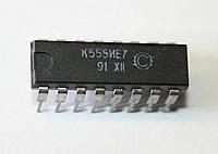 МикросхемаК555ИЕ7 (DIP-16)
