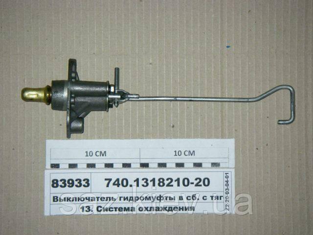 Выключатель гидромуфты в сб. с тягой (пр-во КАМАЗ), 740.1318210-20