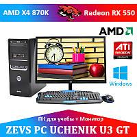 Cовременный  Компьютер для Ученика ZEVS PC UCHENIK U3 GT X4 870K+RX 550 4GB+Монитор 24''+Клавиатура+Мышь