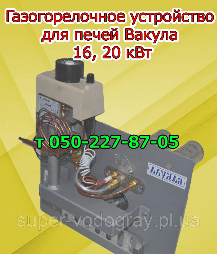 Печное газогорелочное устройство Вакула 16, 20 кВт