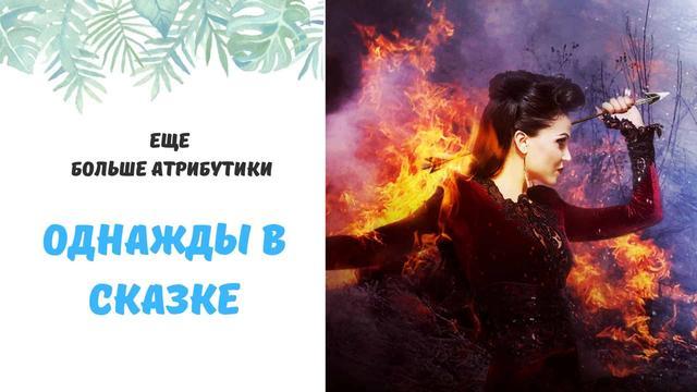 https://you-love-shop.com.ua/g28277327-odnazhdy-skazke-once