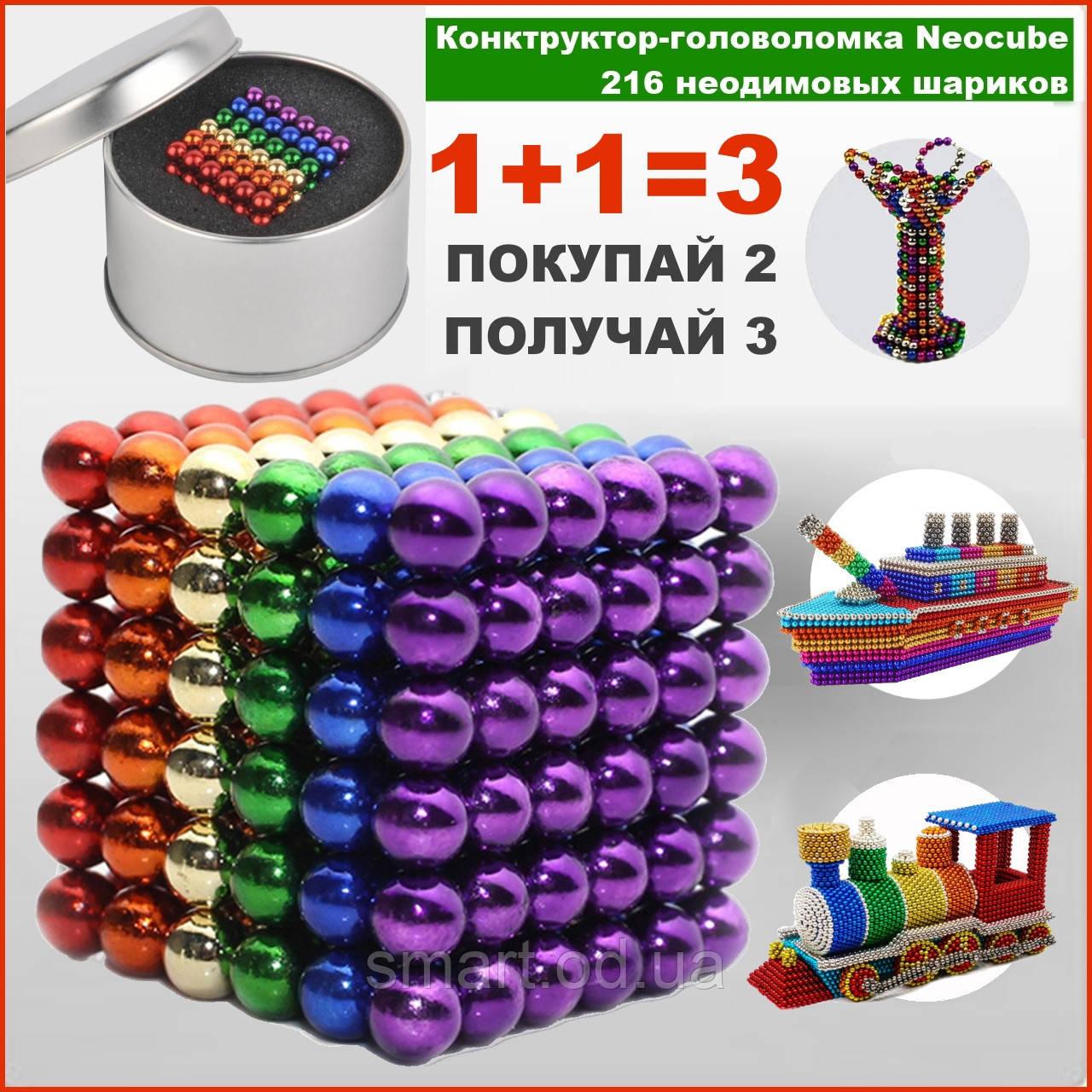 Конструктор-головоломка Neocube Веселка 216 неодимових кульок по 5 мм в боксі магнітний нео куб кольоровий неокуб