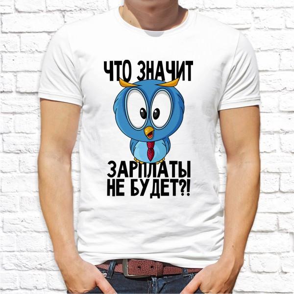 """Мужская футболка с принтом """"Что значит зарплаты не будет?"""" Push IT"""