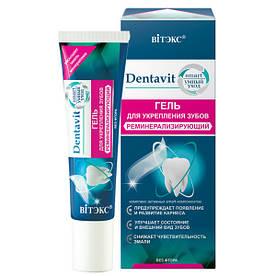Реминерализирующий гель для укрепления зубов Витекс Dentavit Smart 30 гр