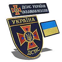 Комплект шевронов для сотрудников ДСНС и МНС Украины