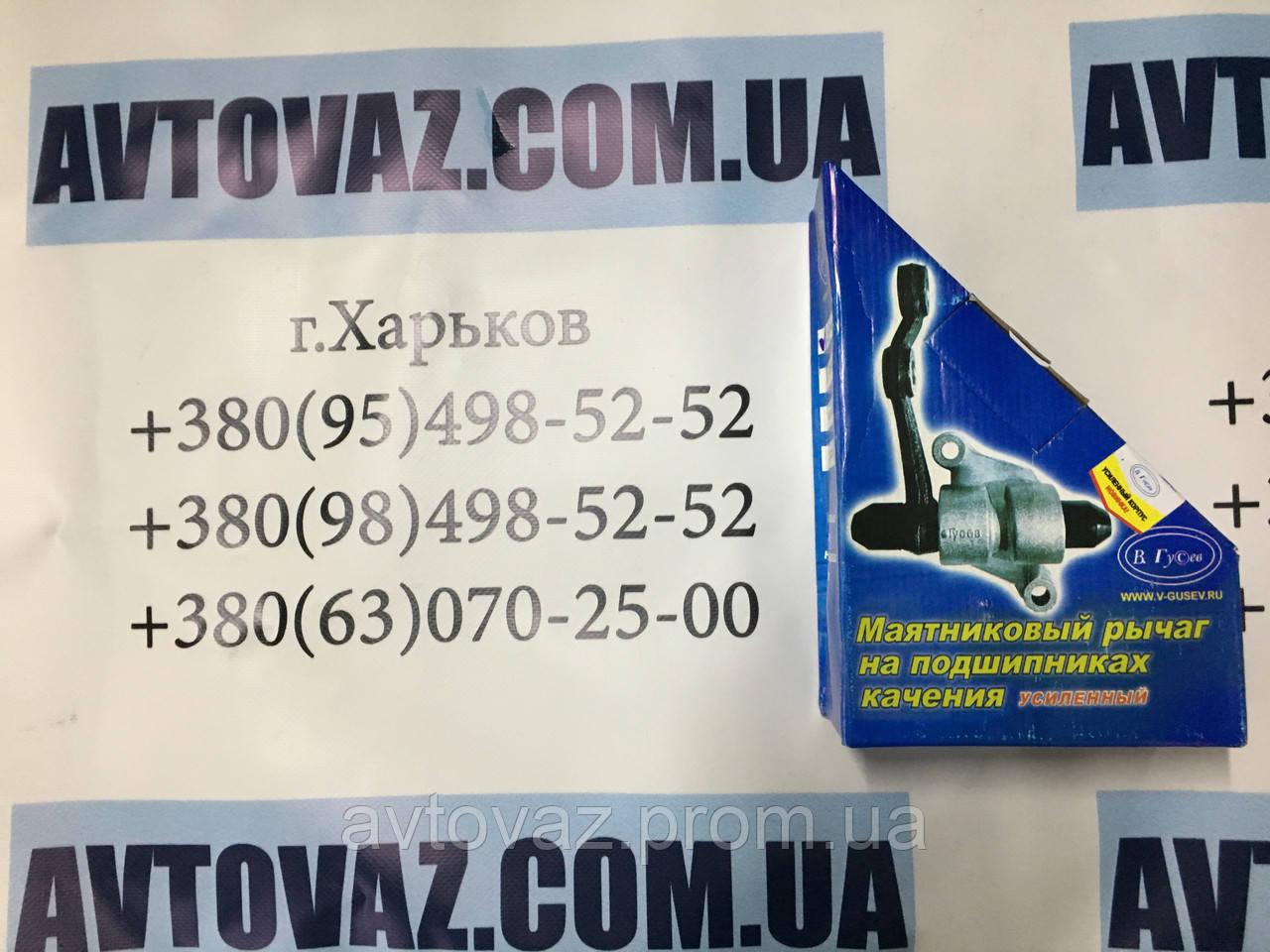 Маятник ВАЗ 2101, 2102, 2103, 2104, 2105, 2106, 2107 ГУСЕВ