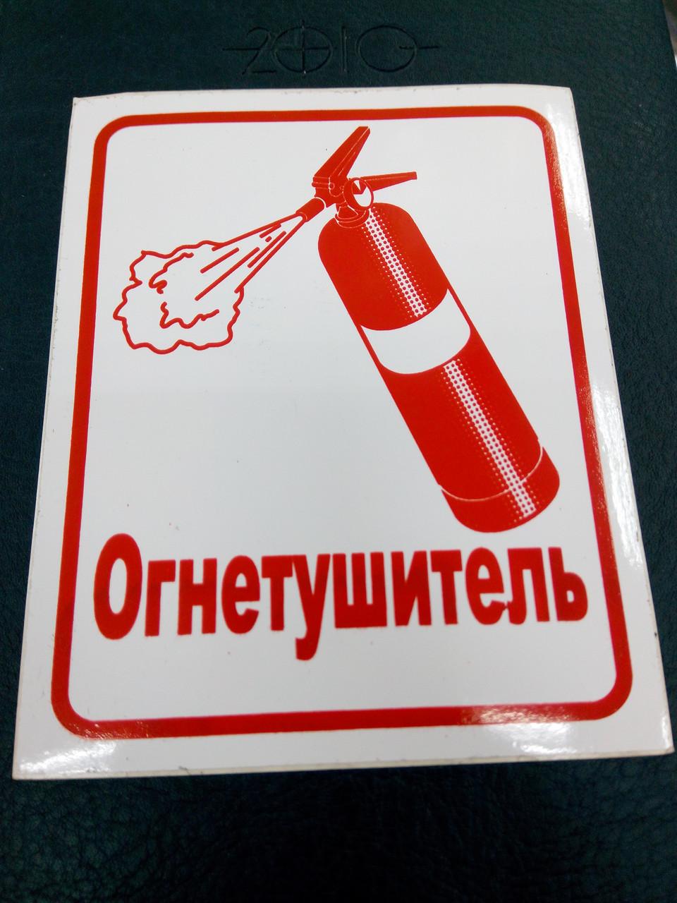 Виниловая наклейка  ОГНЕТУШИТЕЛЬ  12,5х10 см