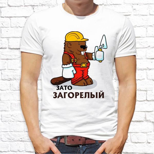 """Мужская футболка с принтом Бобер строитель """"Зато загорелый"""" Push IT"""