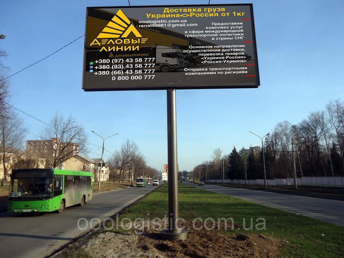 ДОСТАВКА ГРУЗОВ от 1 кг Украина<>Россия,Россия-Украина