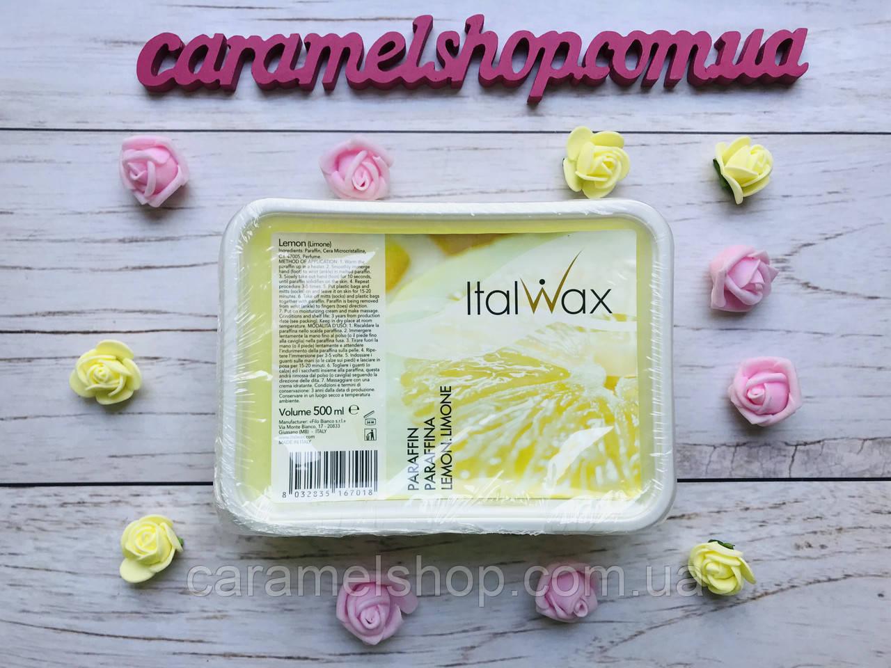 Парафин косметический в брикете натуральный Лимон 500 г ItalWax Италия
