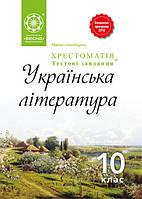 Українська література 10 клас. Хрестоматія + тести. Рівень стандарту. Оновлена програма 2018, фото 1