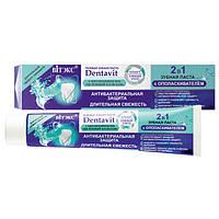 """Зубная паста с ополаскивателем """"Целебный бальзам"""" Витекс Dentavit Smart 85 гр"""