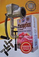 Мясорубка чугунная ручная МЧ-С-1 Полтава