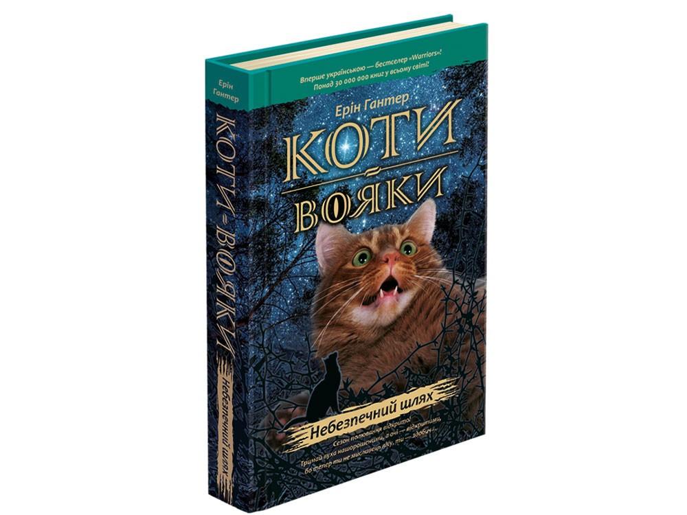 Коти-вояки. Книга 5. Небезпечний шлях. Автор Ерін Гантер