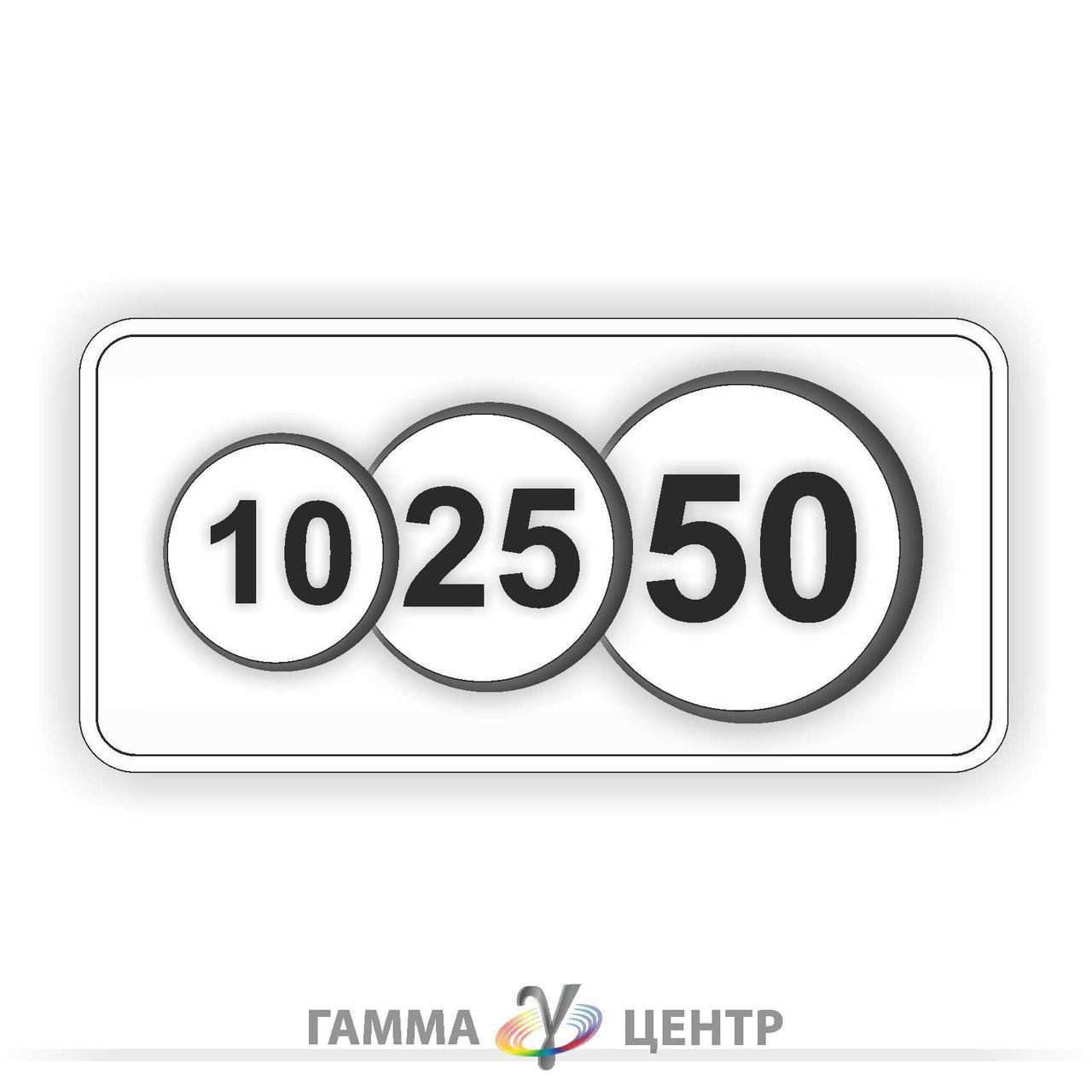 Табличка Платні послуги 7.14 / Табличка Платные услуги 7.14