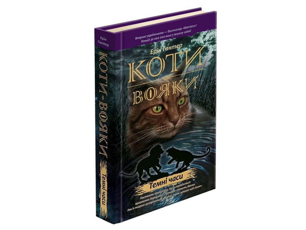 Коти-вояки. Книга 6. Темні часи. Автор Ерін Гантер