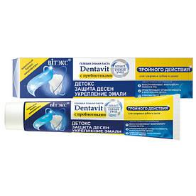 Зубна паста потрійної дії з пробіотиками Вітекс Dentavit Smart 85 гр