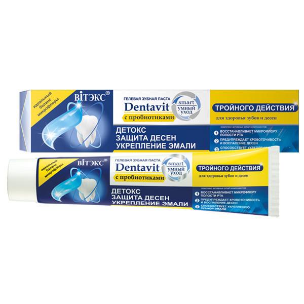 Зубная паста тройного действия с пробиотиками Витекс Dentavit Smart 85 гр