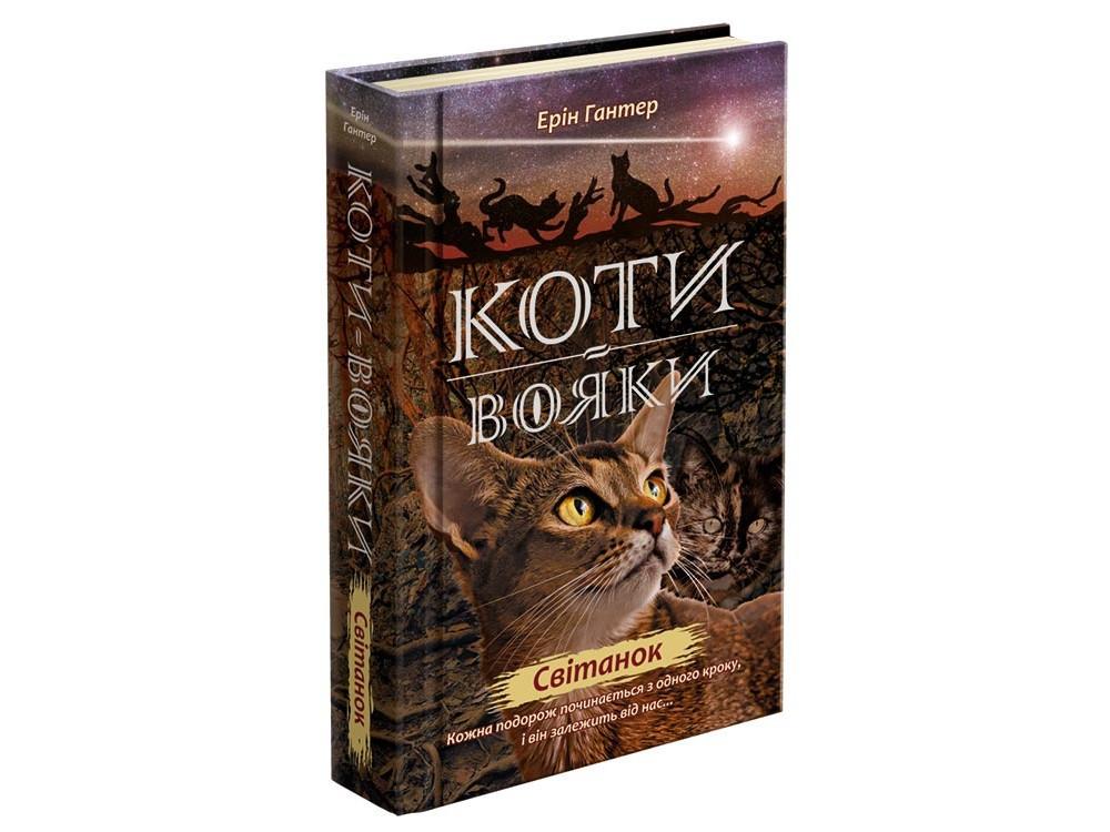 Коти-вояки. Нове пророцтво. Світанок. Книга 3. Автор Ерін Гантер