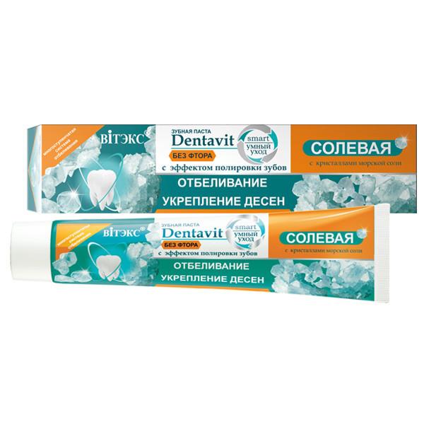 Зубная паста солевая с эффектом полировки зубов без фтора Витекс Dentavit Smart 85 гр