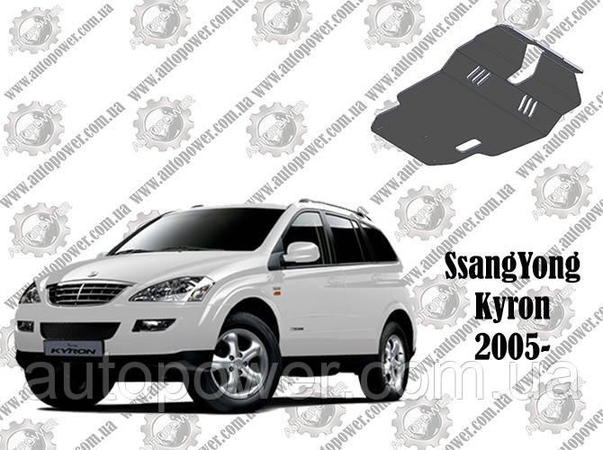 Защита SsangYong Kyron 2005-
