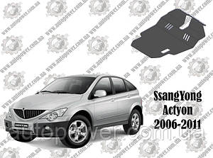 Защита SsangYong Actyon 2006-2011