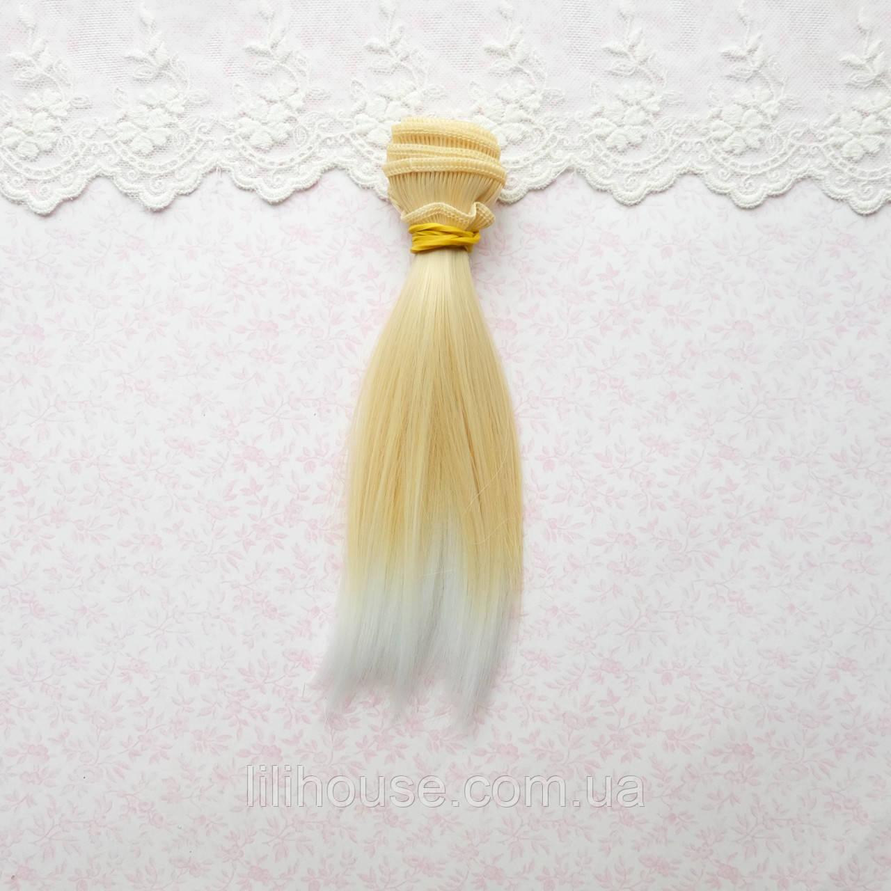 Волосы для Кукол Трессы Прямые Омбре БЛОНД с БЕЛЫМ 25 см
