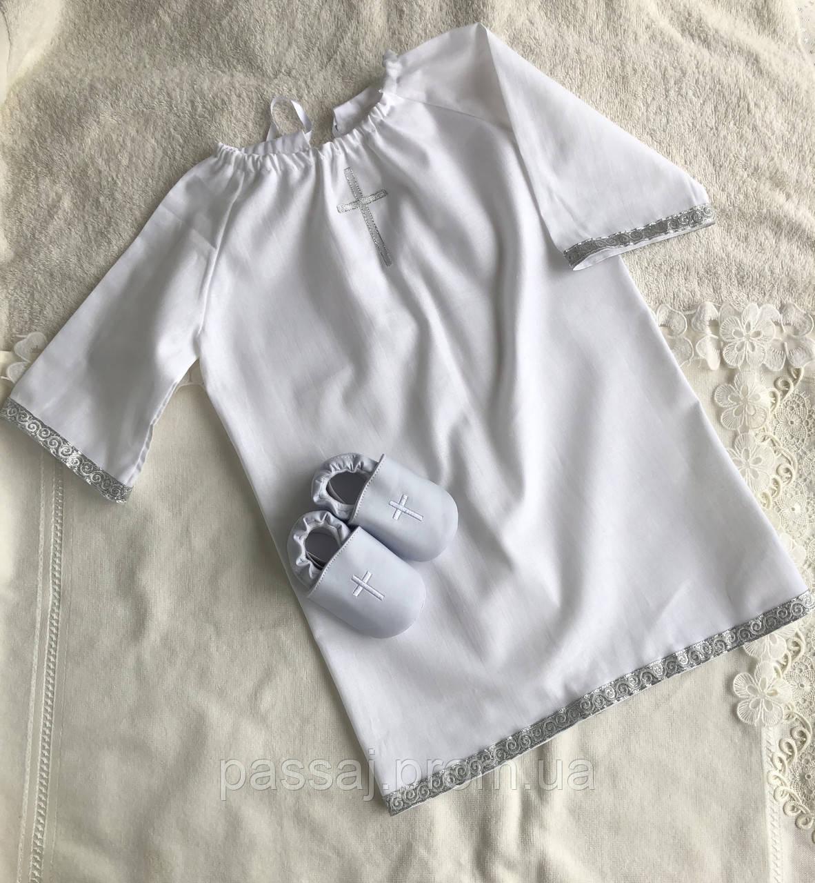 Белый с серебристым набор для крещения ( пинетки и длинная рубашка)