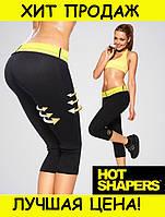 Шорты для похудения HOT SHAPER PANTS (YOGA PANTS)