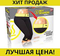 Шорты для похудения HOT SHAPER PANTS